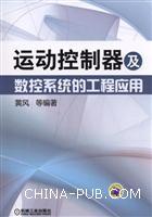 运动控制器及数控系统的工程应用