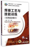 焊接工艺与技能训练(任务驱动模式)