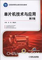 单片机技术与应用(第2版)