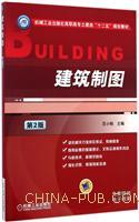 建筑制图(第2版)