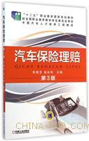 汽车保险理赔(第3版)