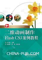 二维动画制作Flash CS3案例教程