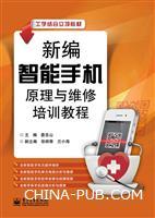 新编智能手机原理与维修培训教程