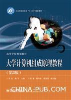 大学计算机组成原理教程(第2版)