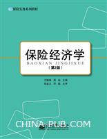 保险经济学(第2版)