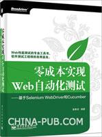 零成本实现Web自动化测试――基于Selenium WebDriver和Cucumber