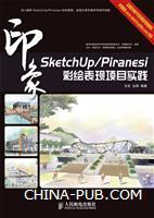 SketchUp/Piranesi印象彩绘表现项目实践