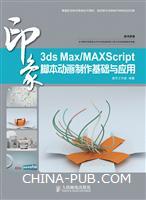 3ds Max/MaxScript印象 脚本动画制作基础与应用