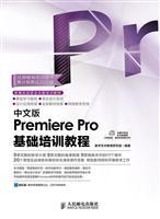中文版Premiere Pro基础培训教程