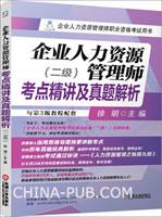 企业人力资源管理师考点精讲及真题解析(二级)