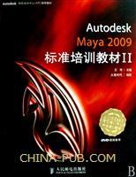 (特价书)Autodesk Maya 2009标准培训教材II