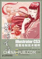 (特价书)Illustrator CS3图案绘制技术精粹