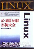 Linux命令、编辑器、Shell编程实例大全