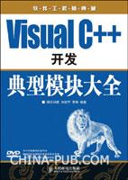 Visual C++开发典型模块大全
