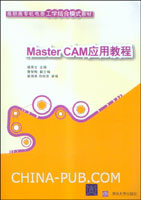 MasterCAM应用教程