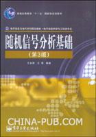 (特价书)随机信号分析基础(第3版)