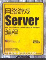 (特价书)网络游戏Server编程