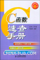 C函数速查手册[按需印刷]