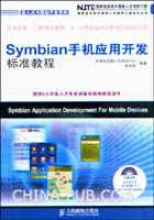 (特价书)Symbian手机应用开发标准教程