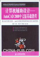 计算机辅助设计--AutoCAD 2008中文版基础教程