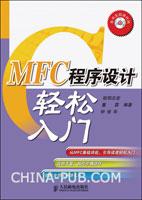 MFC程序设计轻松入门
