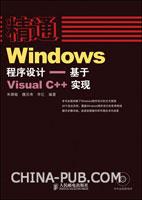 精通Windows程序设计:基于Visual C++实现