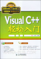 Visual C++轻松入门