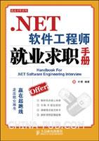 (特价书).NET软件工程师就业求职手册