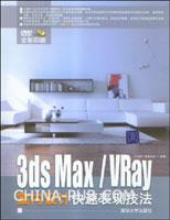 3ds Max/VRay室内设计快速表现技法