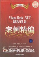 Visual Basic .NET课程设计案例精编