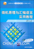 微机原理与汇编语言实用教程