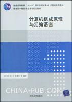 计算机组成原理与汇编语言