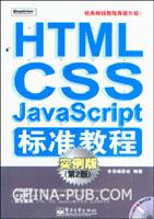 HTML/CSS/JavaScript标准教程:实例版