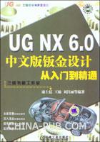 UG NX 6.0中文版钣金设计从入门到精通