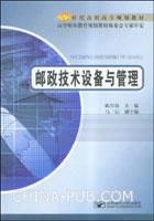 邮政技术设备与管理