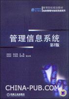 管理信息系统(第2版)