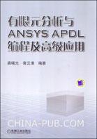 有限元分析与ANSYS APDL编程及高级应用