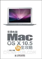 苹果电脑Mac OS X 10.5玩全攻略