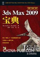 (特价书)3ds Max 2009宝典