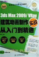 (特价书)3ds Max 2009/VRay建筑动画制作实战从入门到精通