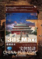 (特价书)3ds Max建模技术实例精讲