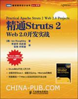精通Struts 2:Web 2.0开发实战(Struts核心开发人员力作)