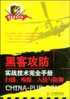 (特价书)黑客攻防实战技术完全手册:扫描、嗅探、入侵与防御