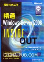 精通Windows Server 2008