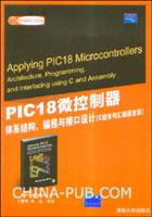 PIC18微控制器体系结构、编程与接口设计(C语言与汇编语言版)