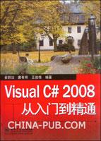 (特价书)Visual C# 2008从入门到精通