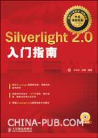 Silverlight 2.0入门指南