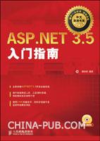 ASP.NET 3.5入门指南
