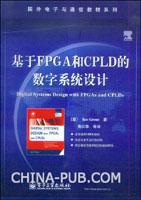 (特价书)基于FPGA和CPLD的数字系统设计
