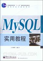 (特价书)MySQL实用教程